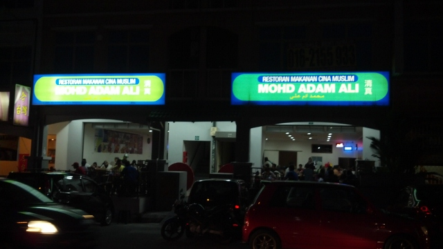 Restoran Mohd Adam Ali